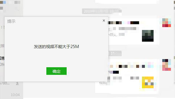 微信不能发送超25MB视频?三组技巧轻松搞定的照片 - 1