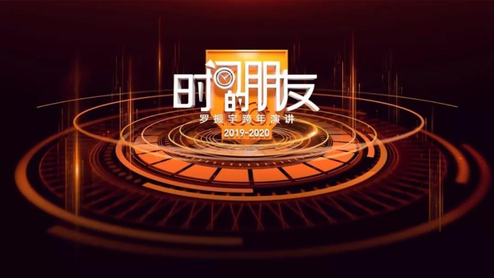 """罗振宇2019-2020""""时间的朋友""""跨年演讲全文的照片 - 1"""