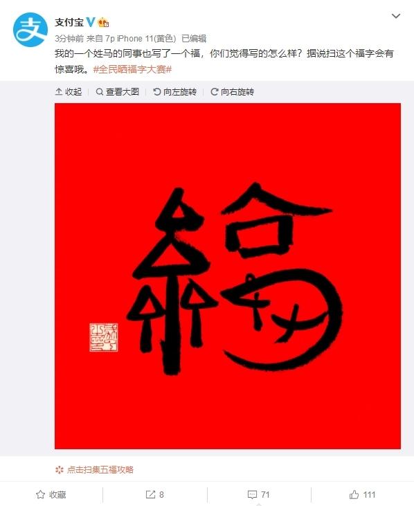 """马云又写了一个""""福""""字 扫描有惊喜的照片 - 2"""