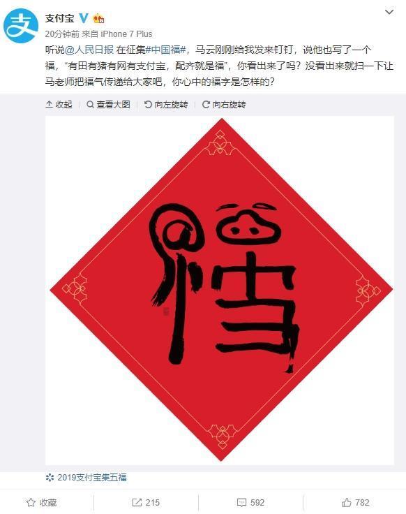 """马云又写了一个""""福""""字 扫描有惊喜的照片 - 3"""