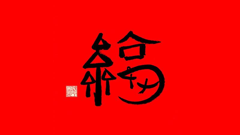 """马云又写了一个""""福""""字 扫描有惊喜的照片 - 1"""