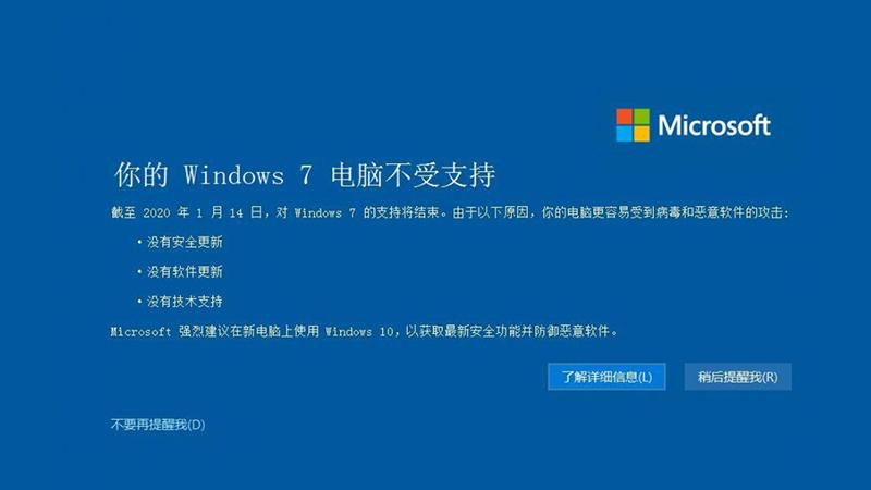 Win7停止支持后 大部分防病毒软件将继续提供保护
