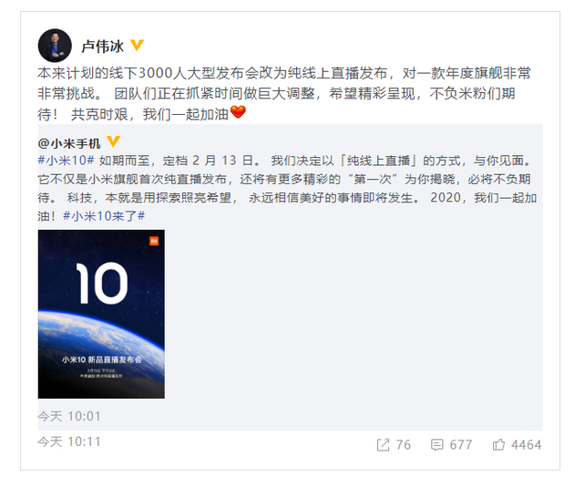 小米10在2月13日线上发布 雷军:这是一个艰难的决定的照片 - 4