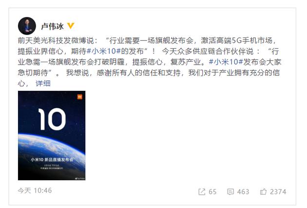 小米10在2月13日线上发布 雷军:这是一个艰难的决定的照片 - 5