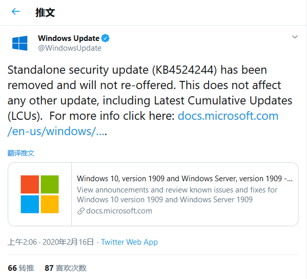 微软承认Win10补丁KB4524244存在问题 现已撤回的照片 - 2