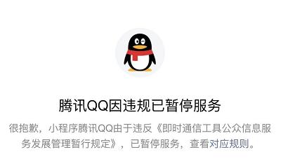微信上的腾讯QQ小程序违规被封的照片 - 1
