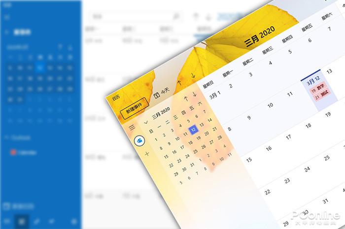 UI超棒!新版微软Win10日历体验手记的照片 - 1