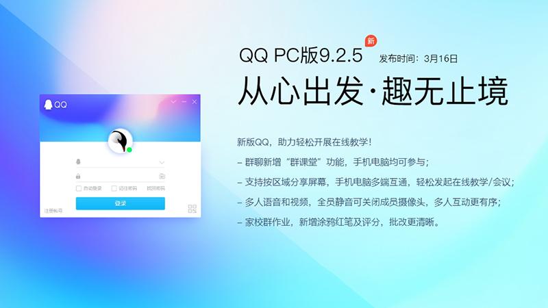 QQ 9.2.5 正式版发布的照片