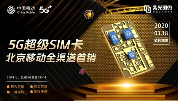 紫光国微5G超级SIM卡128GB 399元首销的照片