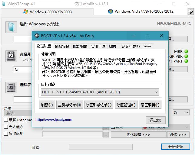 WinNTSetup v4.2.1 中文正式绿色版的照片 - 3