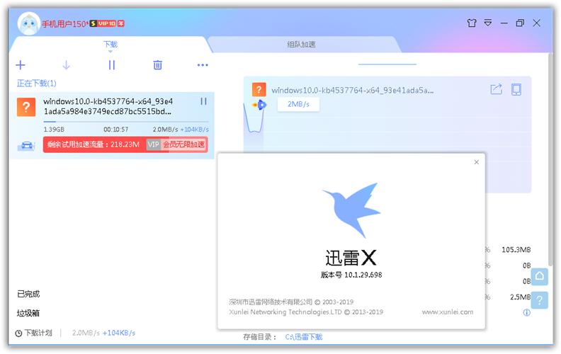 迅雷X v10.1.32.758 去广告SVIP绿色版的照片 - 2