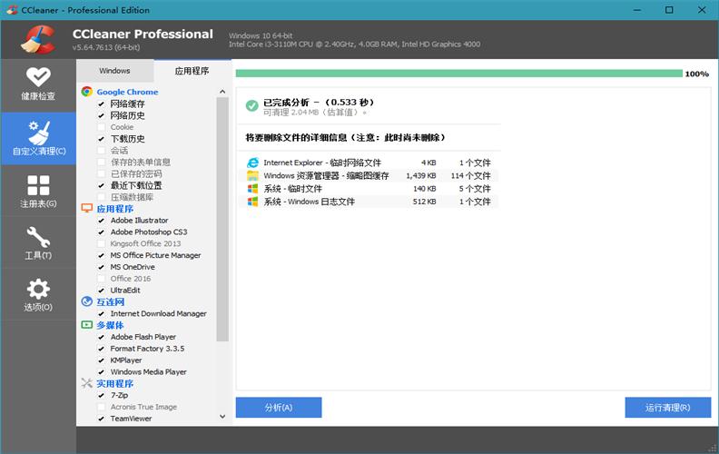 CCleaner v5.70.7909 专业版的照片 - 3