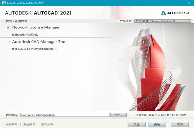 AutoCAD 2021 免激活 官方中文版的照片 - 2