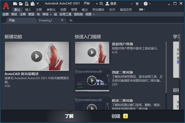 AutoCAD 2021 免激活 官方中文版的照片 - 3