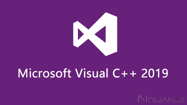 Microsoft Visual C++ 2019 v14.26.28720.3 官方版