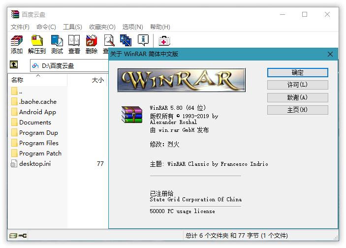 WinRAR  v5.90 特别正式版的照片 - 2