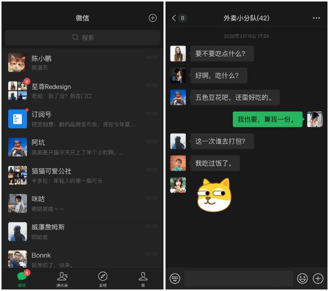 微信 for Android v7.0.13 正式版的照片 - 2