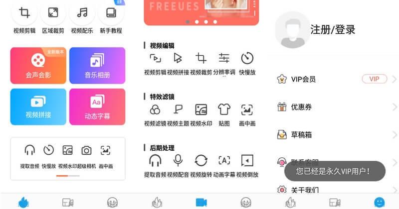 爱剪辑 for Android v57.2 VIP特别版的照片 - 2