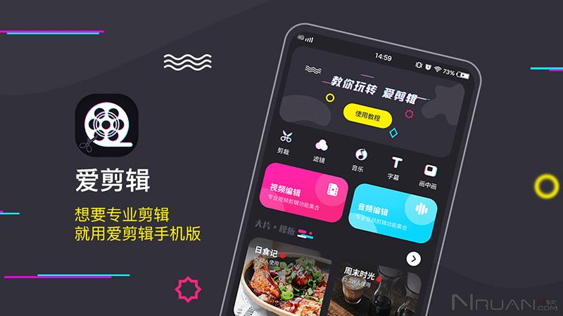 爱剪辑 for  Android  v57.2 VIP特别版的照片 - 1