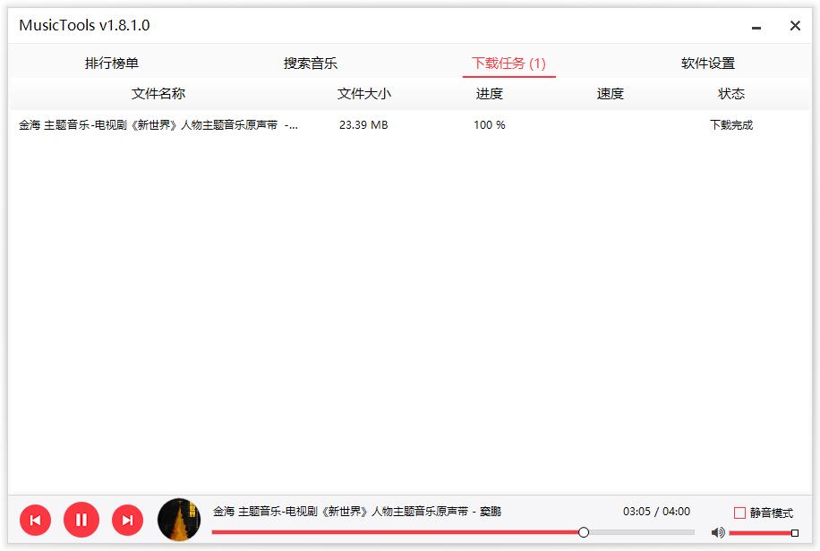 MusicTools v1.8.8.3 无损音乐下载的照片 - 4