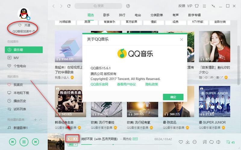 QQ音乐 PC客户端 v17.63.0.0 绿色版的照片 - 2