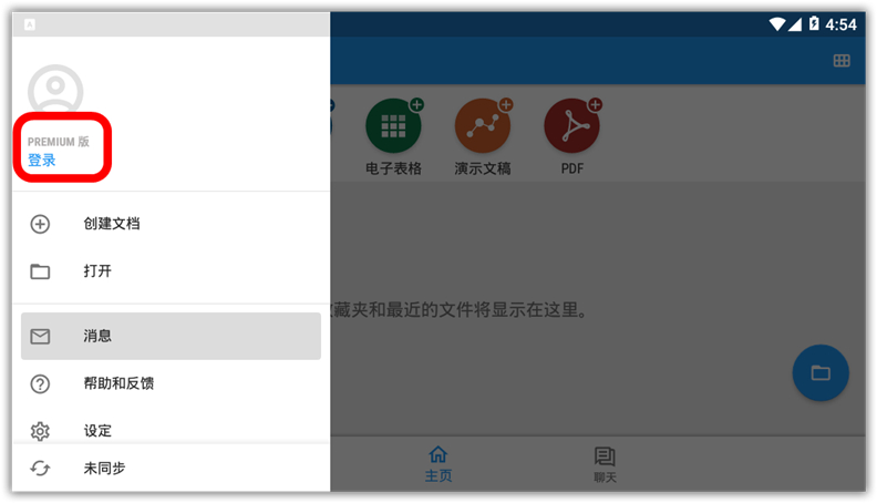 OfficeSuite  v10.16 特别版的照片 - 2
