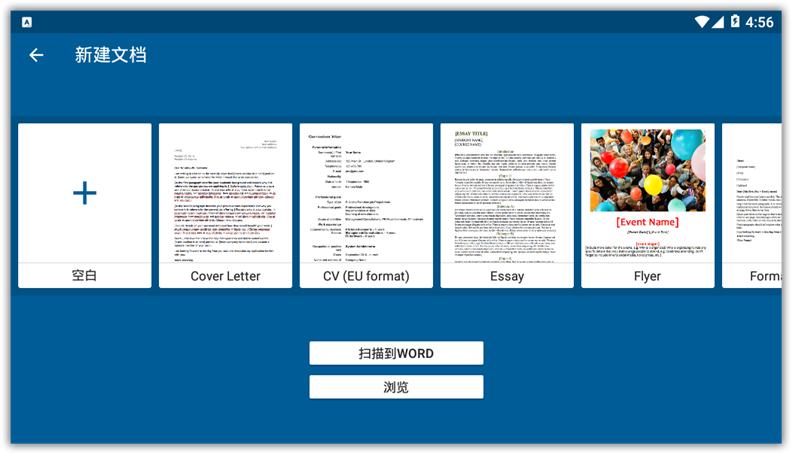 OfficeSuite  v10.16 特别版的照片 - 4