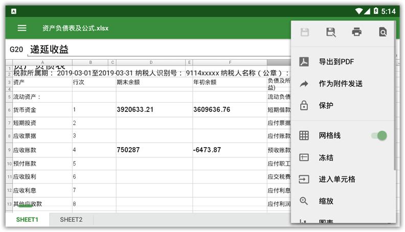 OfficeSuite  v10.16 特别版的照片 - 5