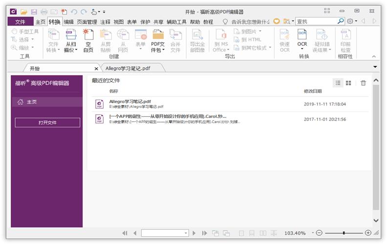 Foxit PhantomPDF v10.0.0 特别版