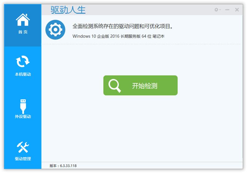 驱动人生海外版 v7.1.30.6 绿色版的照片 - 4