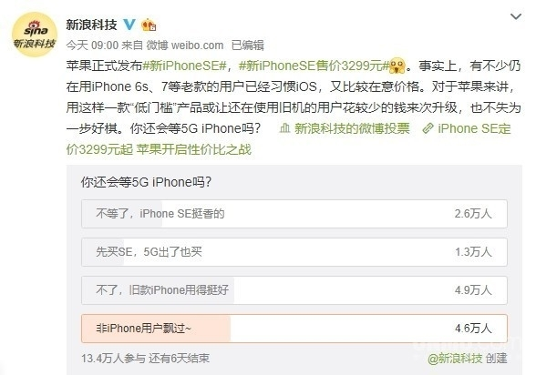 iPhone  SE  2020国行版不妙的照片 - 2