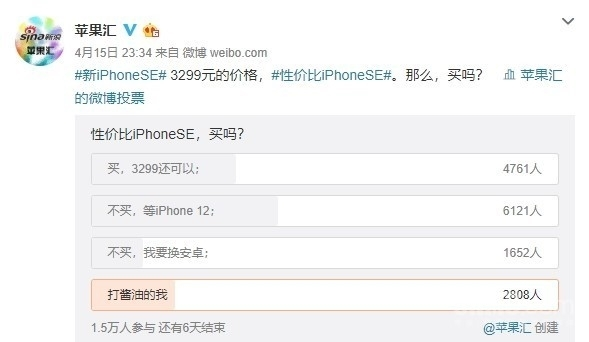 iPhone  SE  2020国行版不妙的照片 - 3