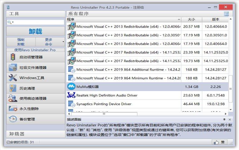 Revo  Uninstaller  Pro  v4.3.1 绿色版的照片 - 2