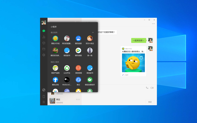 微信 for  Windows  v2.9.0 正式版的照片 - 2