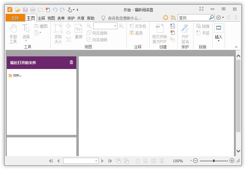 福昕PDF阅读器 v10.0.0 绿色版的照片 - 2