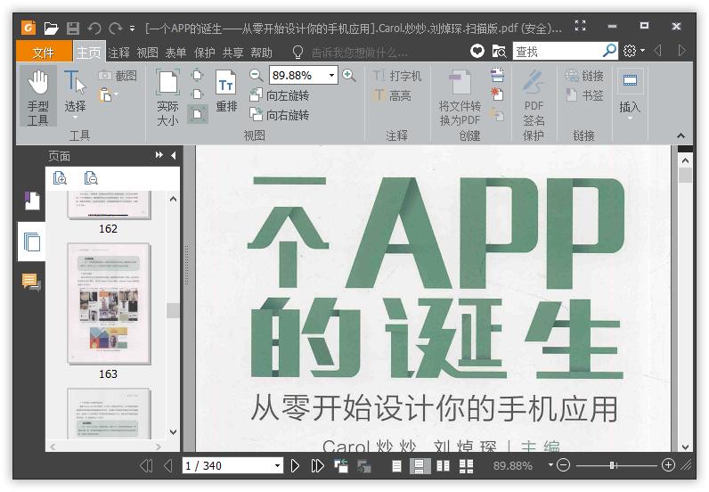 福昕PDF阅读器 v10.0.0 绿色版的照片 - 3
