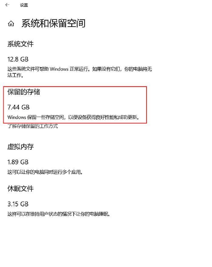 """Win10新增DISM命令行 调整""""保留的存储""""选项的照片 - 2"""
