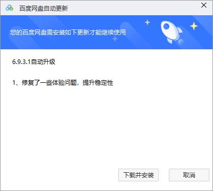 百度网盘紧急更新! 争议功能取消了的照片 - 2