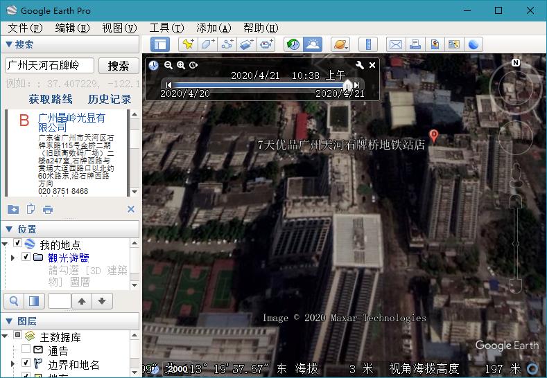 Google地球 v7.3.3.7699 专业绿色版的照片 - 2