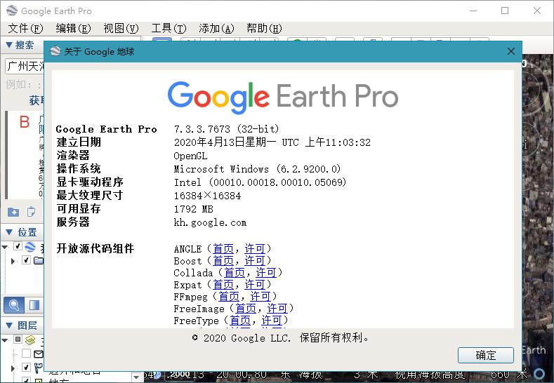 Google地球 v7.3.3.7699 专业绿色版的照片 - 3