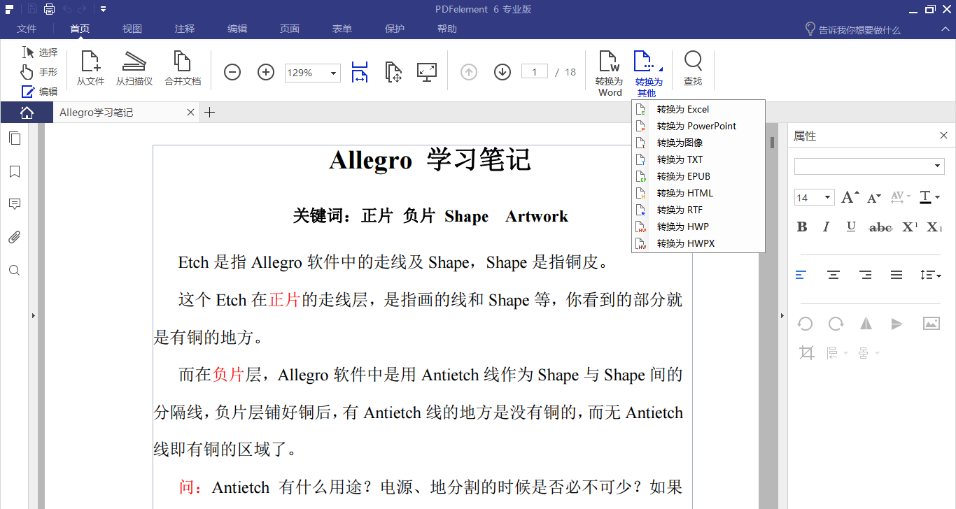 万兴PDF专家 v7.6.1 绿色特别版