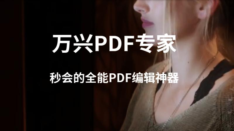 万兴PDF专家 v7.5.3 绿色特别版的照片 - 1