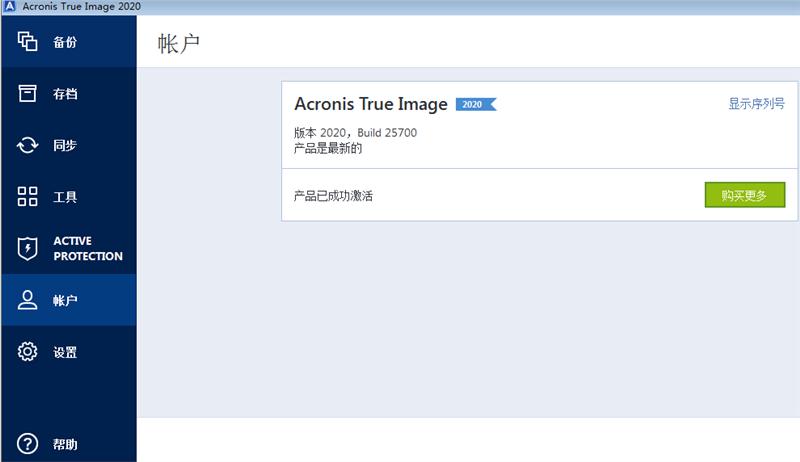Acronis True Image 2020 v24.6.1 特别版的照片 - 3