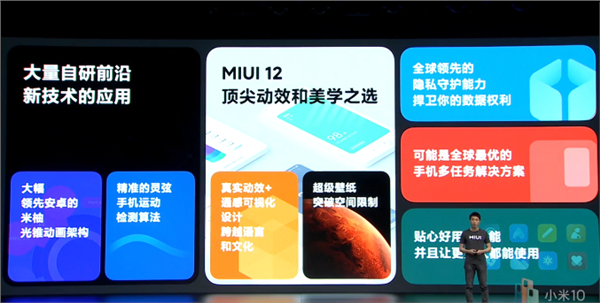 小米十年梦想之作,MIUI 12正式亮相!的照片 - 5