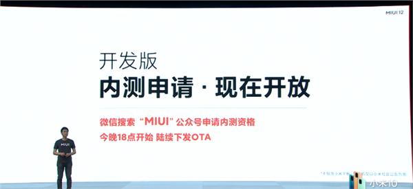 小米十年梦想之作,MIUI 12正式亮相!的照片 - 8
