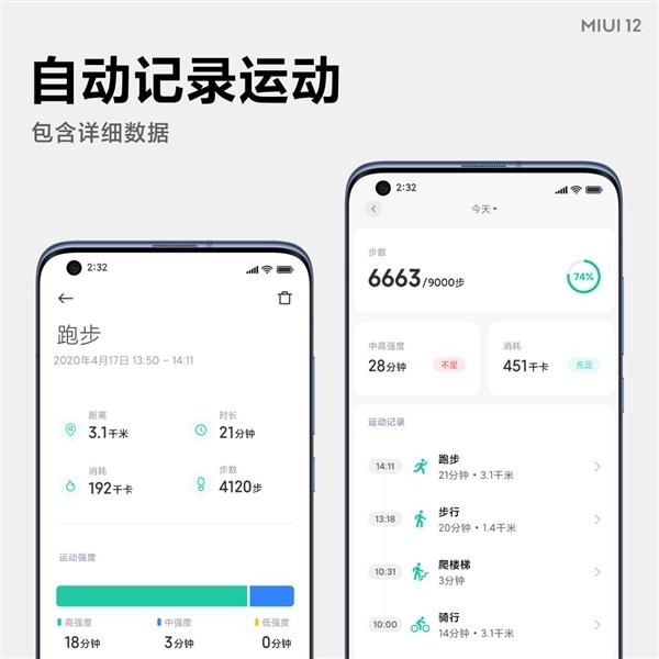 MIUI 12能记录下你的鼾声和梦话的照片 - 3