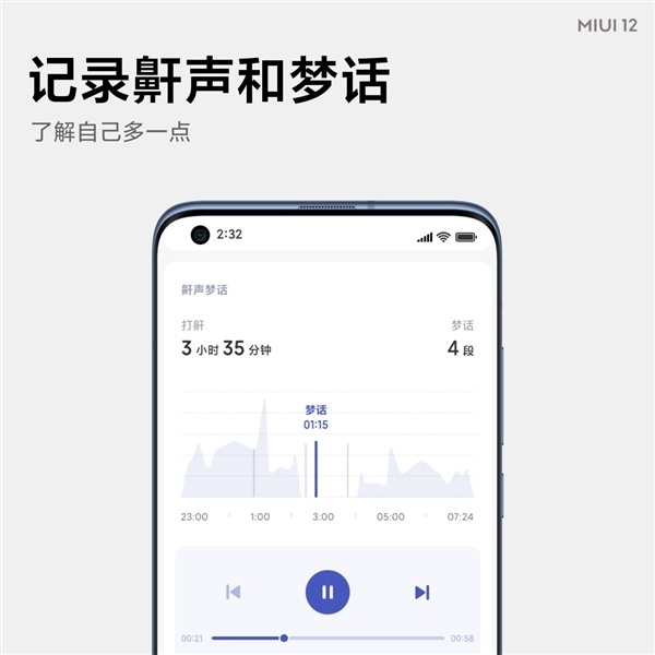 MIUI 12能记录下你的鼾声和梦话的照片 - 7
