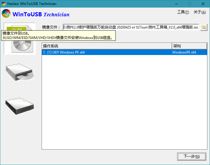 WinToUSB v5.5 特别版的照片 - 2