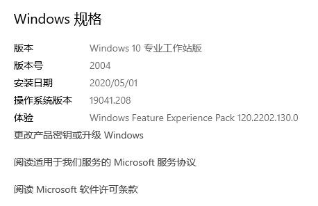 受0day漏洞影响 微软推迟发布Win10 2020年5月更新的照片 - 2