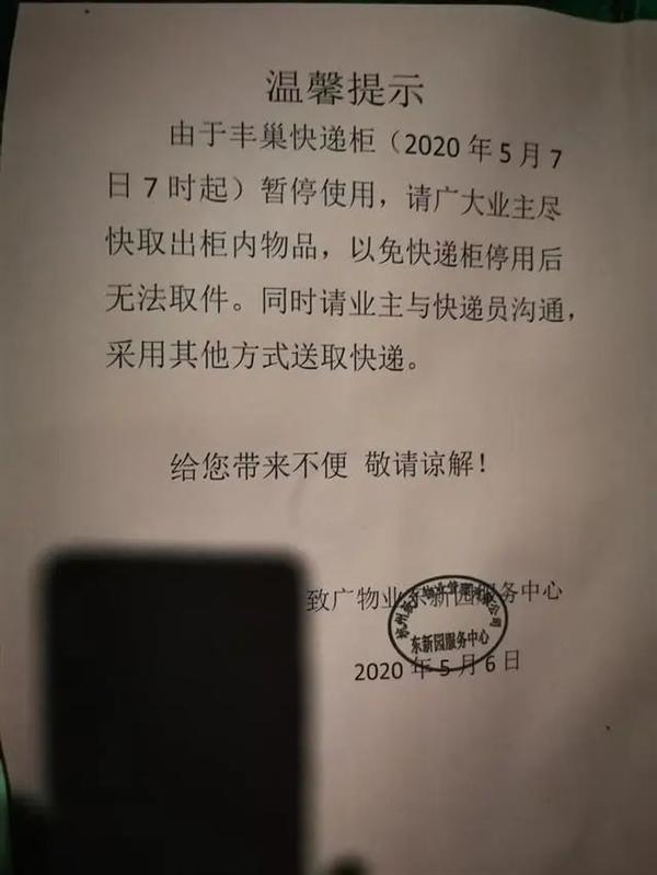 丰巢收费遭抵制 杭州硬核小区:今日起停用 损害业主利益的照片 - 2